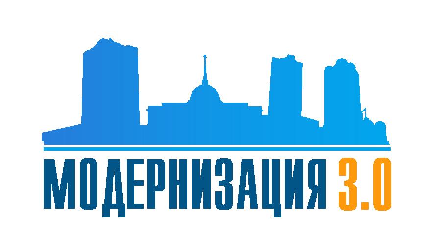 Модернизация 3.0_лого_итог_рус