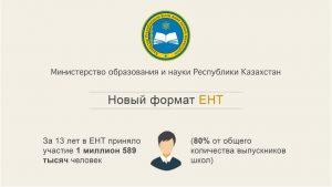 %d0%bd%d0%be%d0%b2%d1%8b%d0%b9-%d1%84%d0%be%d1%80%d0%bc%d0%b0%d1%82-%d0%b5%d0%bd%d1%82