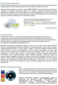 50_Коммпредложение_Рудненский ИИ МОиНРК_Лицензии-2