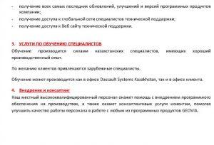 50_Коммпредложение_Рудненский ИИ МОиНРК_Лицензии-5