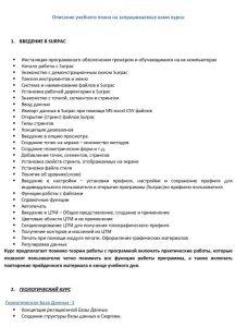 50_Коммпредложение_Рудненский ИИ МОиНРК_Лицензии-7