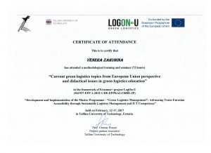 сертификат Зарубина