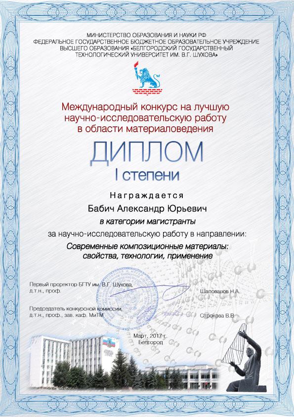 Диплом - Бабич - 1 ст