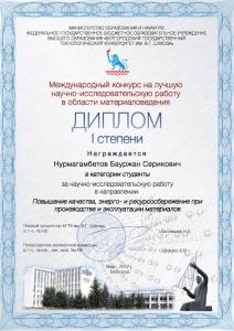 Диплом - Нурмагамбетов - 1 ст-ilovepdf-compressed