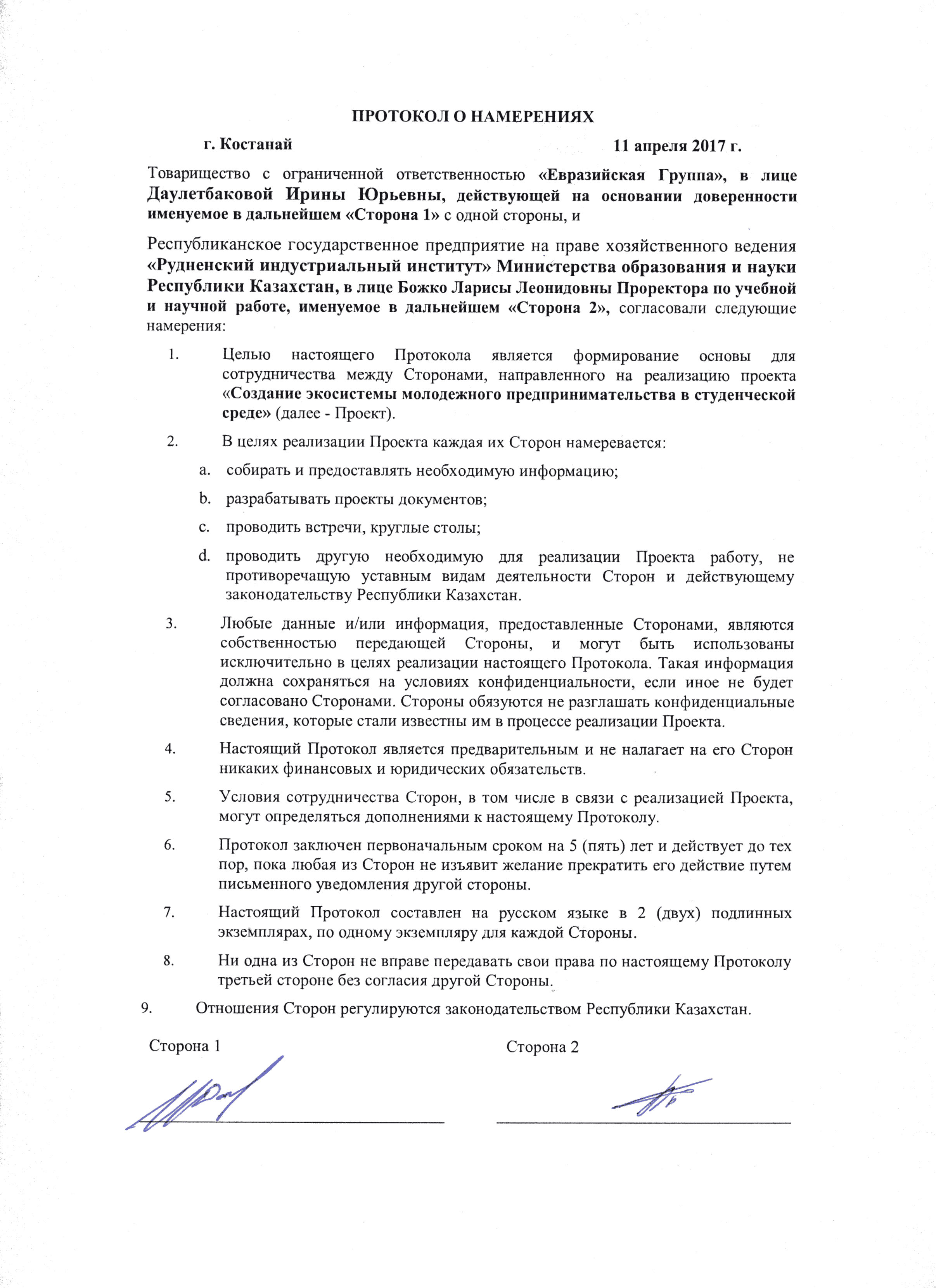 протокол о намерениях1