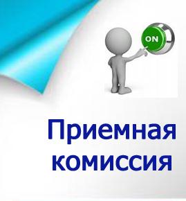 priem_kom