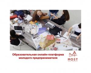 Презентация образовательной онлайн-платформы MOST-11