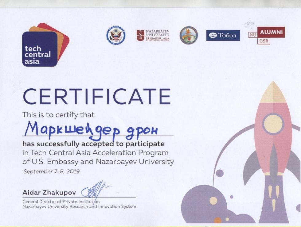 Сертификат Нуржана